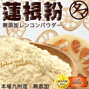 【送料無料】蓮根粉 (れんこんパウダー) 大容量1kg 無添加無添加・徳島県産の蓮根の粉末蓮根を乾燥凝縮粉末したれんこんの粉末1kgハンバーグやパンづくりなど色々な料理などに♪【蓮根粉