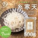 【送料無料】寒天 500g (100g×5袋)海藻から採れた天然原料を国内で加工製造したサッと使いやすくカットした糸寒天食…