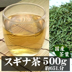 【送料無料】国産スギナ茶(すぎな茶)500gカルシウムがほうれん草の約155倍|健康茶 お茶 健康飲料 健康食品 女性 プレゼント ギフト 美容 自然食品 美容ドリンク 自然派 おちゃ 美容茶