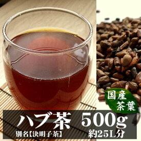 【送料無料】貴重な長崎県産のハブ茶(ケツメイシ)がようやく入荷!毎日の健康・美容・ダイエットとしてお飲み下さい【決明子】【卸特価】【エビスグサの種子】【健康茶】|お茶 健康飲料 健康食品 女性
