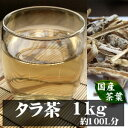 【送料無料】タラの皮茶日本では古くから樹皮などを民間薬として用い、中国や韓国でも皮が用いられてきました。最近の研究で、グリチルリチンなどの成分が解明されています...