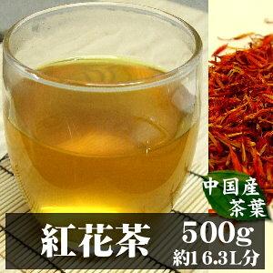 【送料無料】紅花茶(ベニバナチャ) A級品500G豊富なビタミンE・リノール酸・食物繊維を含む美容健康茶ビタミンEはほうれん草の100倍!☆赤い色素も大事な成分☆
