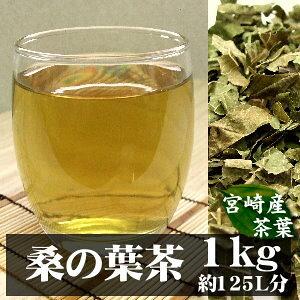 【送料無料】桑の葉茶 1kg 毎日の『健康維持』に!!