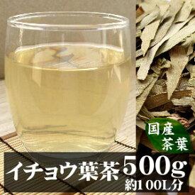【送料無料】イチョウ葉茶 500g〓毎日の【美容】におススメの健康茶!!(「ギンコール酸」というアレルギー物質が含まれている為、お茶を作る時に煮出し過ぎないようにご注意下さい。また、アレルギー反応が見られた場合は、すぐにお控え下さい。) お茶 女性 自然食品