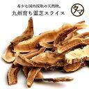 霊芝(れいし) スライス100g希少な九州育ちの天然霊芝幻のキノコと言われる、ミネラル・栄養豊富な食材。【麗芝 マンネ…