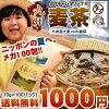 Kyushu producing barley ( mugicha ) 100 Pack containing 1 L per 10 yen! Delicious タマチャン roasting, grinding the roasted mugicha Saga Prefecture produced barley nidashi and water I can use barley tea