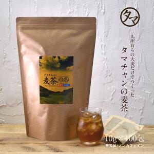 九州の美味しい麦茶(1袋に100包入り)