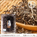 【送料無料】国産キクラゲ50G(乾燥スライス)ビタミンD豊富な食材南九州タマチャンファームでつくった、農薬不使用のコ…