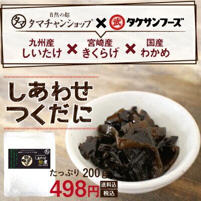 【送料無料】あつあつのご飯のお供に『しあわせ佃煮』九州産のしいたけと、宮崎県産のきくらげ、国産ワカメを絶妙なバランスで配合!新グルメをお楽しみください。着色料・香料・防腐剤は一切不使用