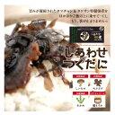 【送料無料】あつあつのご飯のお供に『しあわせ佃煮』九州産のしいたけと、宮崎県産のきくらげ、国産ワカメを絶妙なバ…
