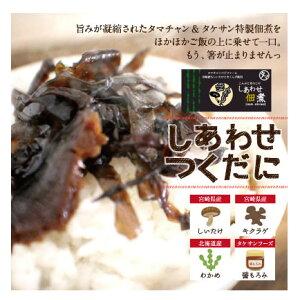 【送料無料】あつあつのご飯のお供に『しあわせ佃煮』九州産のしいたけと、宮崎県産のきくらげ、国産ワカメを絶妙なバランスで配合!新グルメをお楽しみください。着色料・香料・防腐