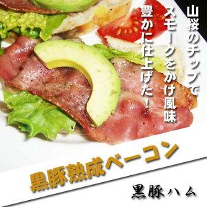 霧島黒豚熟成ベーコン 65g