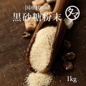 【送料無料】黒砂糖粉末 1kg(250g×4袋) ●栄養豊富な自然派シュガー●料理や飲料に便利な、カラダに嬉しい黒砂糖パウダーです。【黒砂糖 黒糖 粉末 パウダー】【ナチュラルシュガー