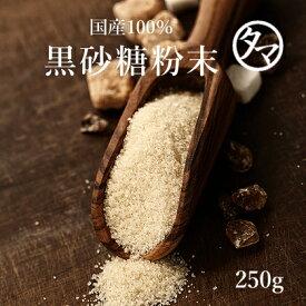 【送料無料】黒砂糖粉末 250g ●栄養豊富な自然派シュガー●料理や飲料に便利な、カラダに嬉しい黒砂糖パウダーです。【黒砂糖 黒糖 粉末 パウダー】【ナチュラルシュガー 国産 黒糖】