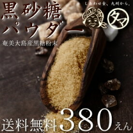 【送料無料】奄美の黒砂糖粉末 250g ●栄養豊富な自然派シュガー●料理や飲料に便利な、カラダに嬉しい黒砂糖パウダーです。【黒砂糖 黒糖 粉末 パウダー】【ナチュラルシュガー 奄美大島産 黒糖】