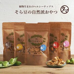 選べる美味しさ!そらまめっち(そら豆チップス)1袋から送料無料植物性の栄養を楽しむソラマメ健康おやつシリーズ|スイーツ おやつ お菓子 お取り寄せグルメ ノンフライ 無添加 空豆 スナ