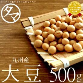 【送料無料】九州(熊本) 大豆 500g(30年度産 一等級ダイズ)楽天市場特別価格で「大豆」販売中!生大豆 大豆の栄養 国産 大豆 豆 エクオール|タマチャンショップ 健康食品 国産大豆 ギフト