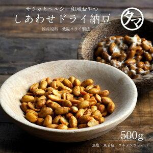 【送料無料】しあわせドライ納豆(500g・国産) 約2500粒入り国産の上質な大豆を使用し栄養素を活かす為、低温フライ製法で仕上げた健康おやつ 乾燥納豆 ドライ納豆 国産納豆 スーパーフード