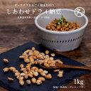 【送料無料】しあわせドライ納豆(1kg・国産) 約5000粒入り北海道産の上質な大豆を使用し、栄養素を活かす為、低温フラ…