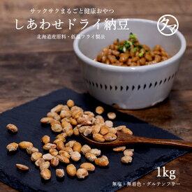 【送料無料】しあわせドライ納豆(1kg・国産) 約5000粒入り北海道産の上質な大豆を使用し、栄養素を活かす為、低温フライ製法で仕上げたそのまま食べれる健康おやつ|乾燥納豆 ドライ納豆 国産納豆 スーパーフード 国内加工