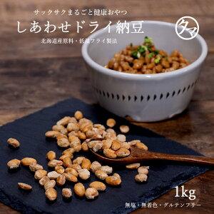 【送料無料】しあわせドライ納豆(1kg・国産) 約5000粒入り北海道産の上質な大豆を使用し、栄養素を活かす為、低温フライ製法で仕上げたそのまま食べれる健康おやつ|乾燥納豆 ドライ納豆 国