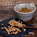 【送料無料】しあわせドライ納豆(200g・国産) 約1000粒入り北海道産の上質な大豆を使用し、栄養素を活かす為、低温フライ製法で仕上げたそのまま食べれる健康おやつ|乾燥納豆 ドライ納豆 国産納豆 スーパーフード 国内加工