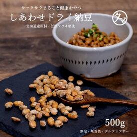 【送料無料】しあわせドライ納豆(500g・国産) 約2500粒入り北海道産の上質な大豆を使用し、栄養素を活かす為、低温フライ製法で仕上げたそのまま食べれる健康おやつ|乾燥納豆 ドライ納豆 国産納豆 スーパーフード 国内加工