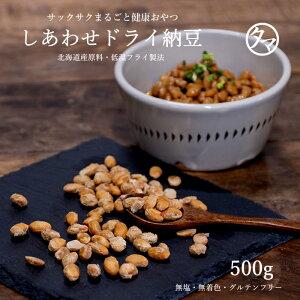 【送料無料】しあわせドライ納豆(500g・国産) 約2500粒入り北海道産の上質な大豆を使用し、栄養素を活かす為、低温フライ製法で仕上げたそのまま食べれる健康おやつ|乾燥納豆 ドライ納豆