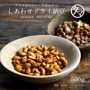 【送料無料】しあわせドライ納豆(500g・国産) 約2500粒入り北海道産の上質な大豆を使用し栄養素を活かす為、低温フライ製法で仕上げた健康おやつ|乾燥納豆 ドライ納豆 国産納豆 スーパーフ