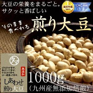サクッと香ばしい無添加焙煎仕立て『九州産煎り大豆』