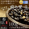 Kyushu production premium roast beans-100 g soy nutrition wholly intact in eating, and black bean tea and boiled in delicious black bean diet recommended healthy additive free! Flavor and excellent nutrition using the featured Kyushu producing fine black