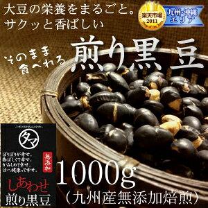 【送料無料】九州産プレミアム煎り黒豆-1kg大豆の栄養まるごと 黒豆茶・茹でにしても旨い黒豆ダイエットにも 無添加ヘルシー!注目の九州産高級黒豆クロダマルを使用した抜群の栄養と旨