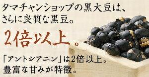 プレミアム黒豆を贅沢使用。