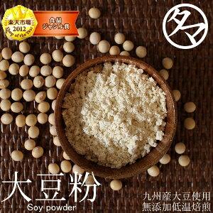 【送料無料】大豆粉500g-九州産大豆100%使用無添加のこだわり低温焙煎☆大豆からできた 小麦粉の6分の1の低糖質で 大豆の栄養をまるごとパンやシフォンケーキ・クッキーなど小麦粉変わり
