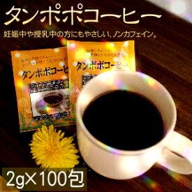 【送料無料】タンポポコーヒー2g×100P妊娠中や母乳中でも安心のノンカフェイン珈琲やさしい味わいの、健康志向のマイルドな珈琲です。コーヒーを控えめにされている方にも手軽に飲めるおススメ商品です。|たんぽぽコーヒー 健康食品 女性 ギフト 自然食品