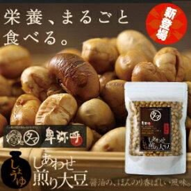 【送料無料】しあわせ醤油煎り豆タマチャンの煎り大豆と無添加の卑弥呼醤油が待望のおつまみで共演! 日本ならではの、すばらしい素材と職人技のプレミアムな味わいをお楽しみ下さい。【しあわせ醤油煎り豆-150g ジッパー袋詰め】