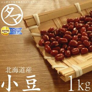 北海道産 小豆 1kg(令和元年度産)楽天市場特別価格で「小豆 あずき」販売中!ホックホクで絶妙の食感で甘さのある美味しさです。生小豆 小豆の栄養 国産 小豆|タマチャンショップ 健康