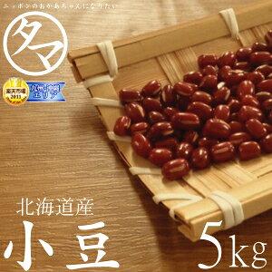 【送料無料】北海道産 小豆 5kg(令和元年度産)楽天市場特別価格で「小豆 あずき」販売中!ホックホクで絶妙の食感で甘さのある美味しさです。生小豆 小豆の栄養 国産 小豆 タマチャンシ