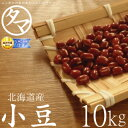 【送料無料】北海道産 小豆 10kg(令和元年度産)楽天市場特別価格で「小豆 あずき」販売中!ホックホクで絶妙の食感…