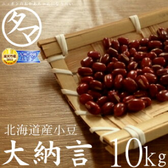 """Special price, dainagon azuki beans from Hokkaido 10 kg (26 years from grade 1 ☆) Rakuten market """"deficits dainagonn"""" for sale! Hoc hoc in sweetness with a sense of exquisite food is delicious."""