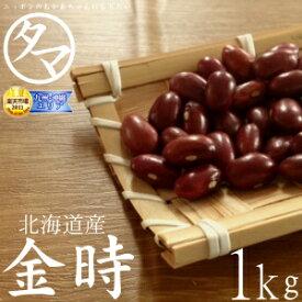 北海道産 金時豆 1kg(30年度産)楽天市場特別価格で「金時豆」販売中!ホックホクで絶妙の食感で甘さのある美味しさです。生金時 金時の栄養 国産 金時豆 タマチャンショップ 健康食品 ギフト たまちゃんショップ 女性 自然食品 ヘルシー