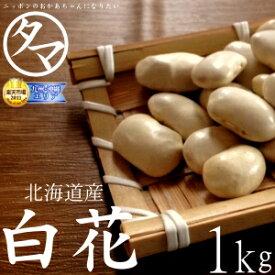 """【送料無料】北海道産 白花豆 1kg北の大地で育まれた白い輝き!豆の女王""""白花豆""""ホックホクの食感で上質な甘さのある豆です。無添加 国産 白花豆Made in japan natural White beans 健康食品 無添加食品 ギフト 自然食品"""