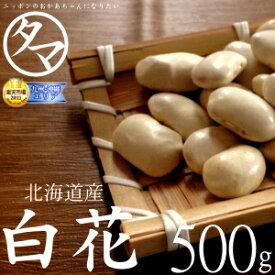 """【送料無料】北海道産 白花豆 500g北の大地で育まれた白い輝き!豆の女王""""白花豆""""ホックホクの食感で上質な甘さのある豆です。無添加 国産 白花豆Made in japan natural White beans 健康食品 無添加食品 ギフト 自然食品"""