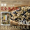 Ranking first place roast beans is a mix! Intact crispy soy nutrition food additive-free healthy roasted soybeans, black beans, and soybeans that mix large Yen in 500 g just