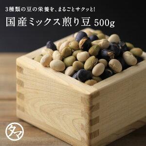 【送料無料】ランキング1位の煎り豆がミックスになって登場!そのまま大豆の栄養をサクサク食べれる無添加ヘルシーな焙煎大豆・黒豆・青大豆がミックス大容量500gで千円ポッキリ 1000円