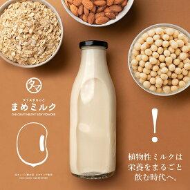 第三の植物性ミルク まめミルク送料無料 無添加 水でサッと溶かして、いつものプロテインや飲料をパワーアップ!大豆生まれの人と環境に優しい、次世代の植物性ミルクパウダー | 豆乳 アーモンドミルク オーツミルク 香料・添加物フリー ソイプロテイン