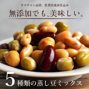 蒸しまめサラダ(蒸し豆3袋セット)送料無料九州の天然水で丁寧に蒸した、食塩も酢も使わず無添加で仕上げた5種類の蒸し大豆・手亡豆・レッドキドニー・ひよこ豆・青えんどう豆を使用。そのまま食べても、料理・サラダに幅広くお使いいただけます。ミックスビーンズ