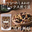 【送料無料】ななつのミックス煎り豆そのまま大豆の栄養をサクサク食べれる無添加ヘルシーな焙煎大豆・黒豆・青大豆・…