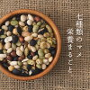 NEW! Roast soybean, black soybean, blue soybean, red soybean, green peas bean, chick bean, white French bean bean mixture bean | which is additive-free Hel she who can eat the nourishment of seven mixture parched beans same soybean fast Additive-free mix