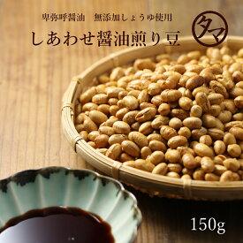 【送料無料】しあわせ醤油煎り豆タマチャンの煎り大豆と無添加の卑弥呼醤油が待望のおつまみで共演! 日本ならではの、すばらしい素材と職人技のプレミアムな味わい。豆 お菓子 小分け お取り寄せグルメ おつまみ おやつ